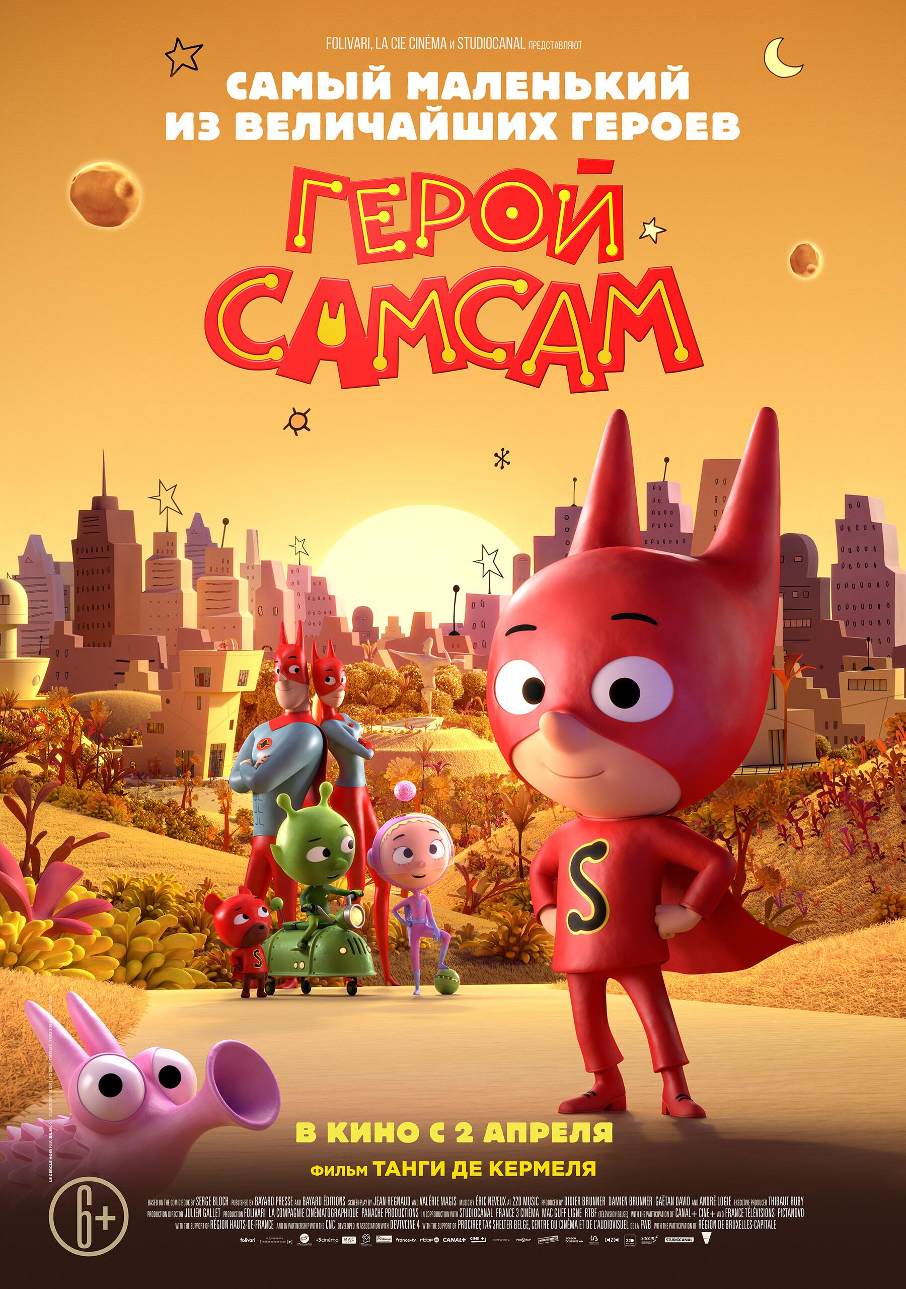 Герой СамСам, постер № 4
