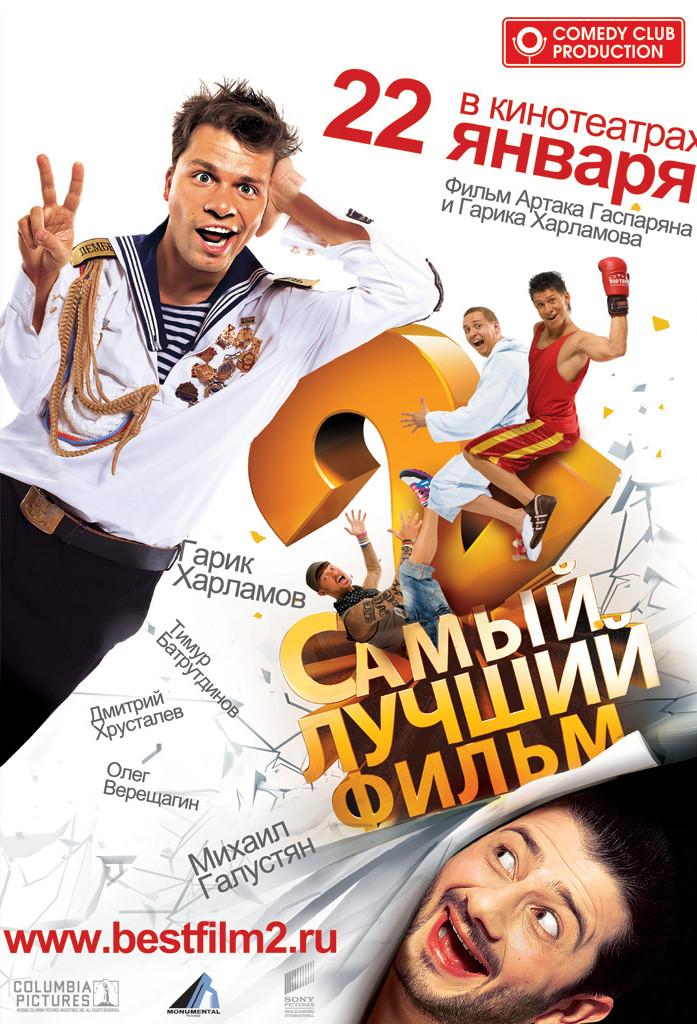 Самый лучший фильм — 2, постер № 1