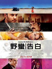 Постеры фильма «Особо опасны»