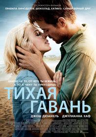 Постеры фильма «Тихая гавань»
