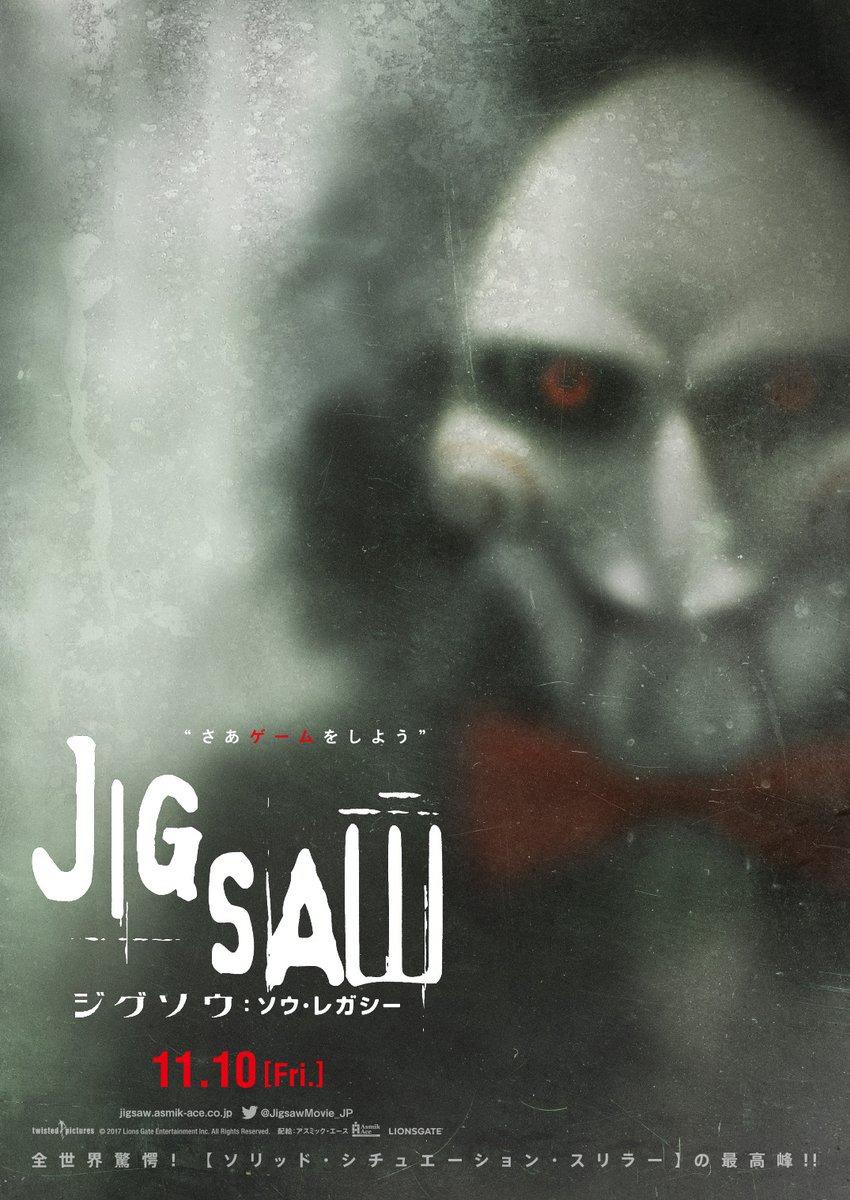 Пила 8, постер № 17