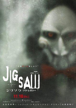 Постеры фильма «Пила 8»