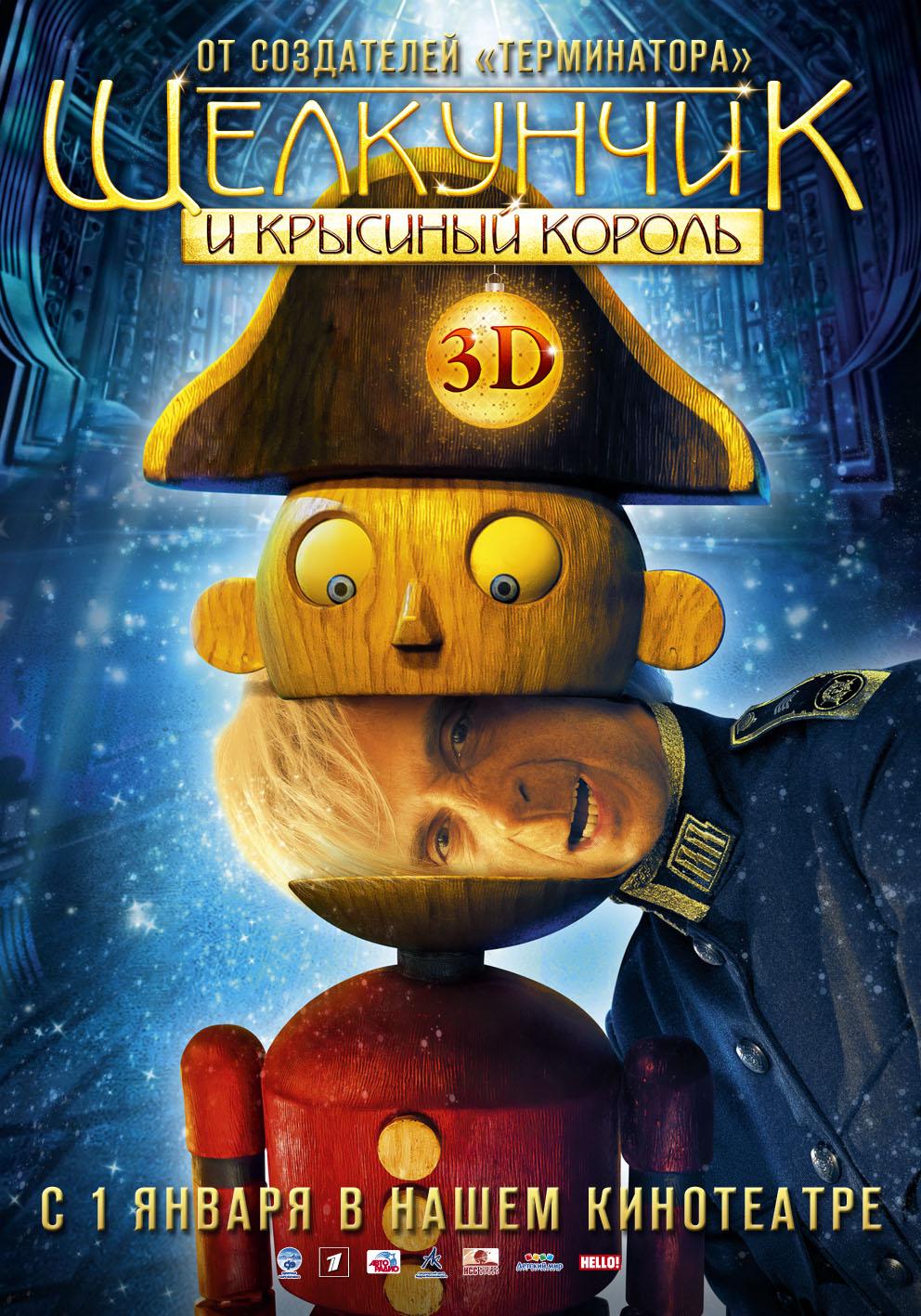 Фильм Щелкунчик и мышиный король