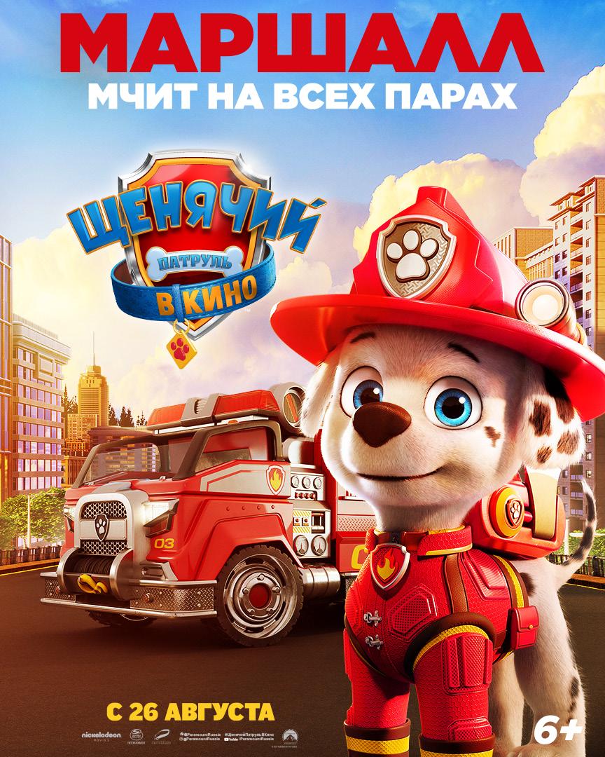 Щенячий патруль в кино, постер № 4