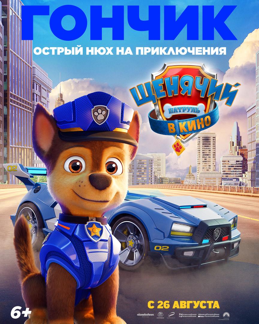 Щенячий патруль в кино, постер № 8
