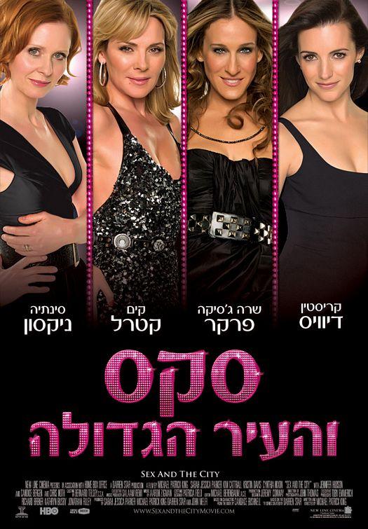Секс в большом городе, постер № 10