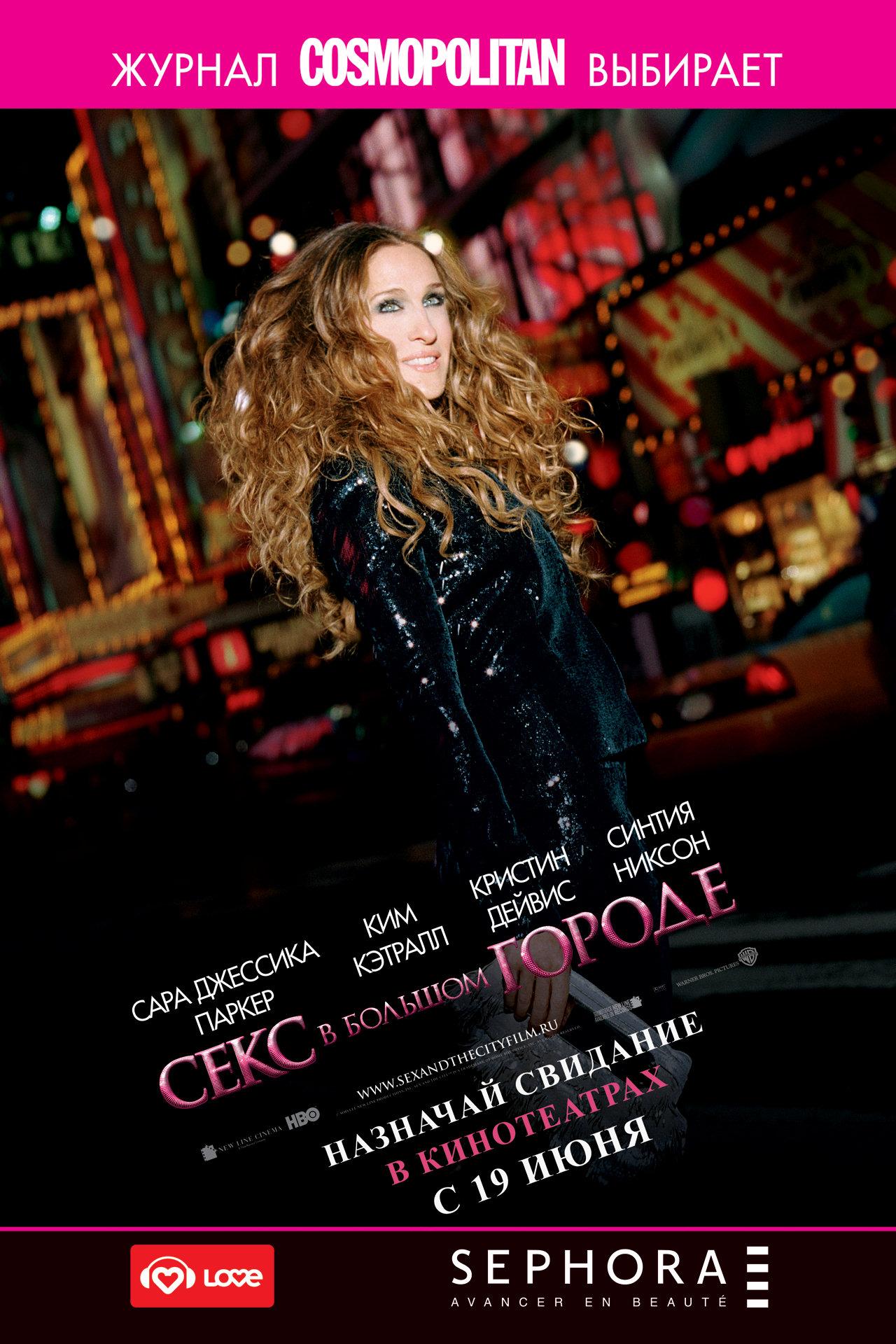 Секс в большом городе, постер № 8