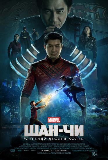 Постеры фильма «Шан-Чи и Легенда десяти колец»