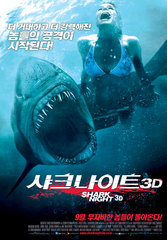 «Челюсти 3D» (Shark's Night)