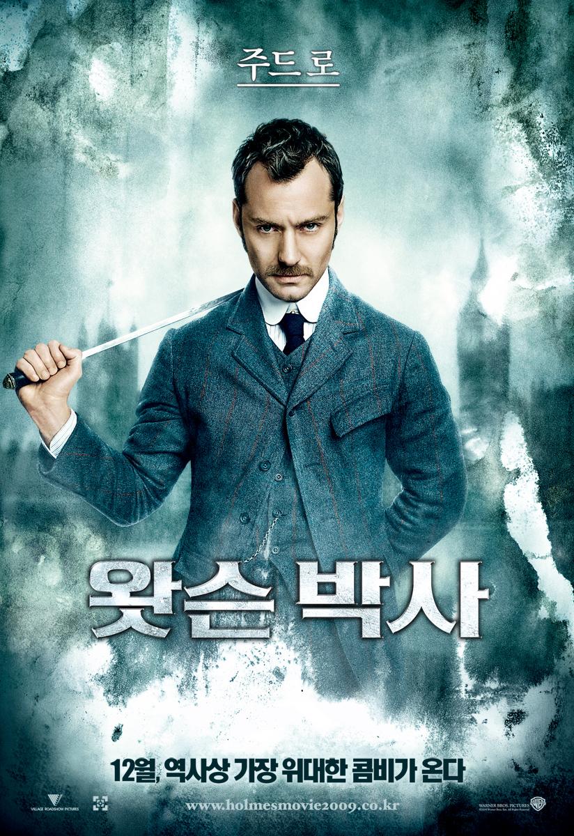 Шерлок Холмс, постер № 10