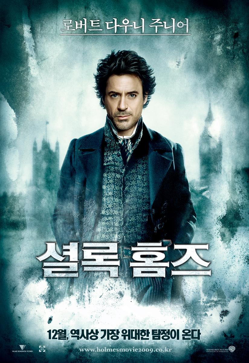 Шерлок Холмс, постер № 6