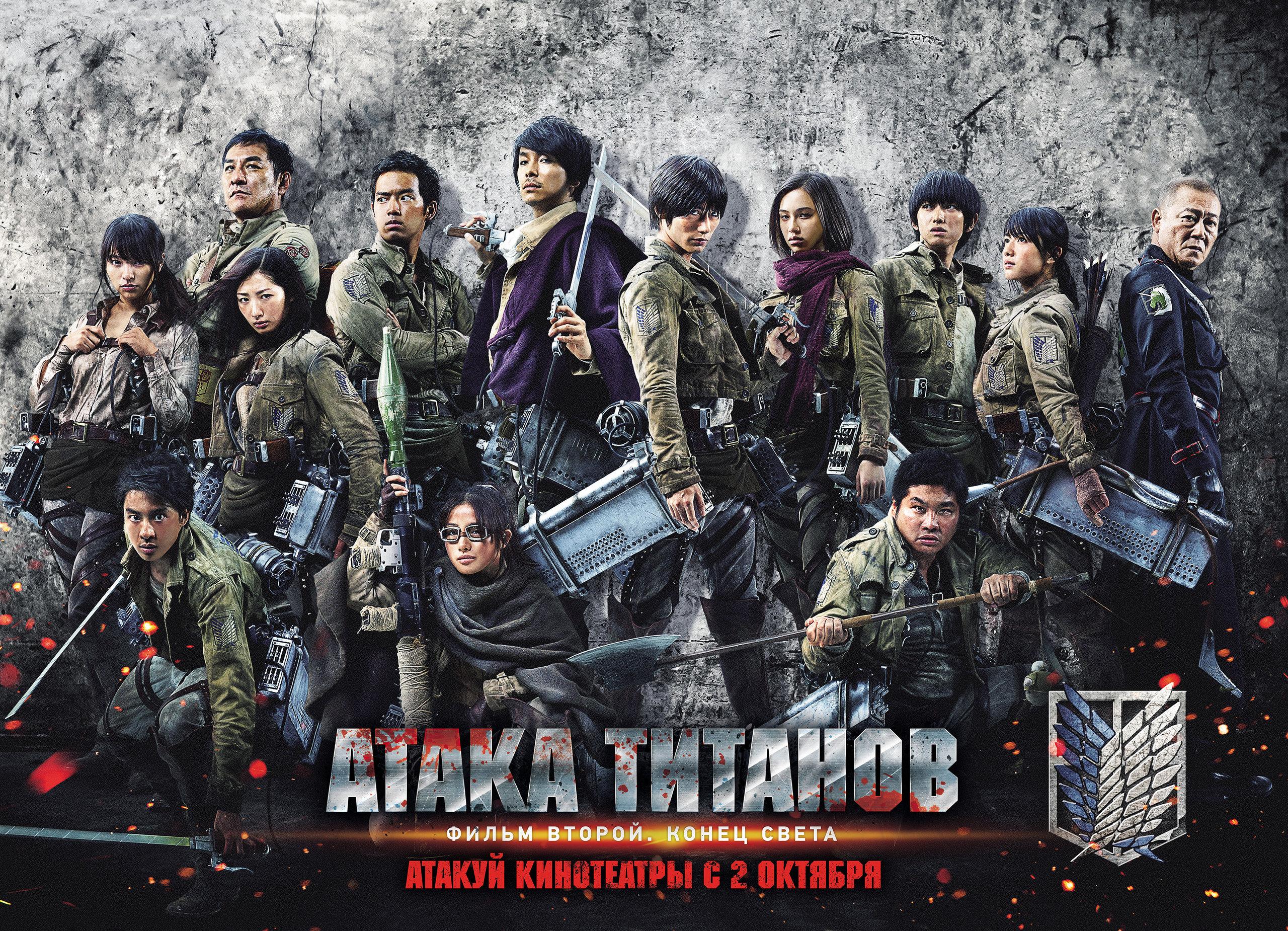 «Смотреть Фильм Онлайн Атака Титанов Фильм Второй» — 2014