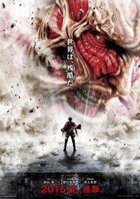 Постеры фильма «Атака Титанов. Фильм первый. Жестокий мир»