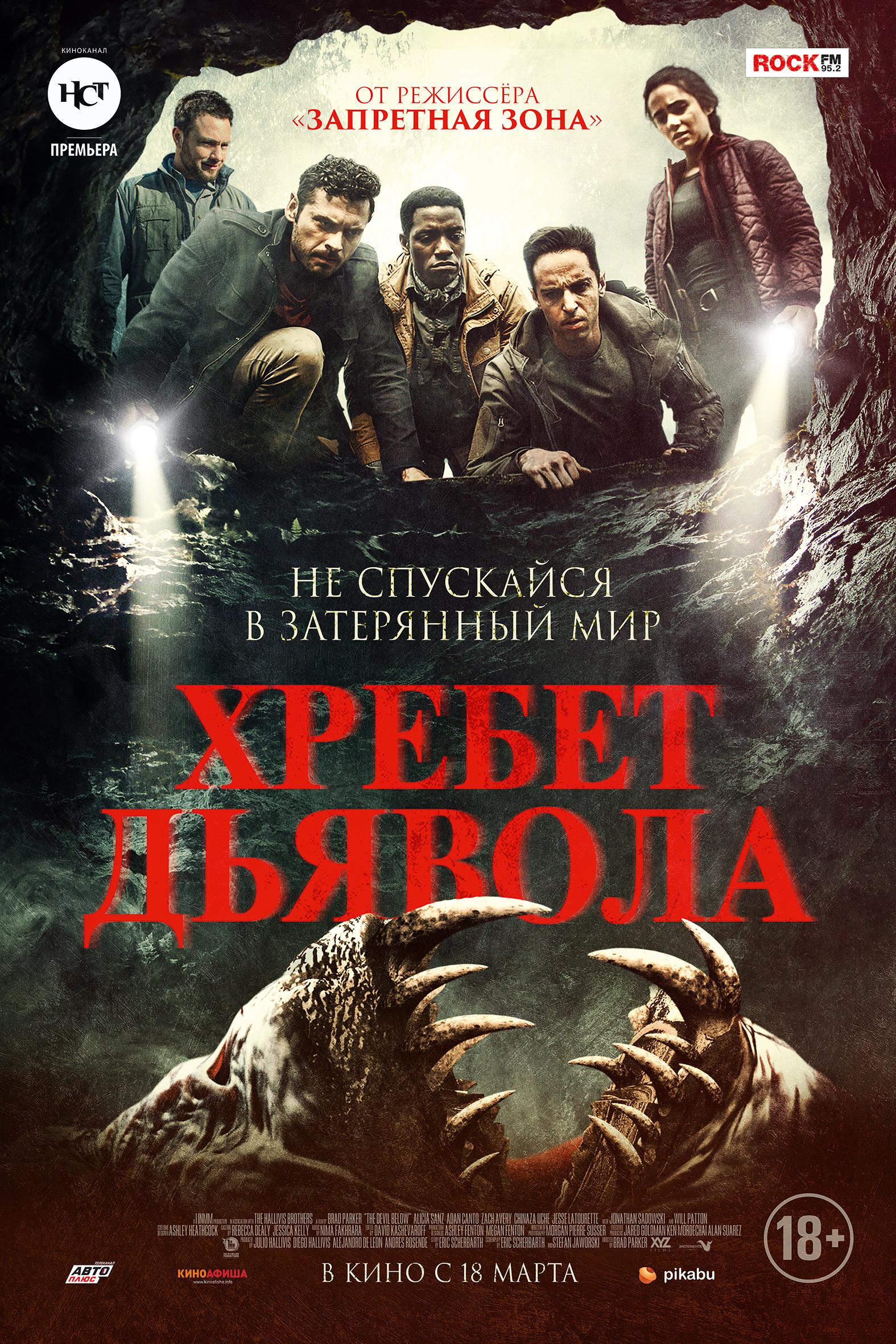 Хребет дьявола, постер № 1