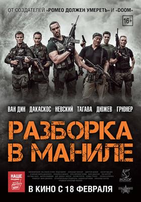 Постеры фильма «Разборка в Маниле»