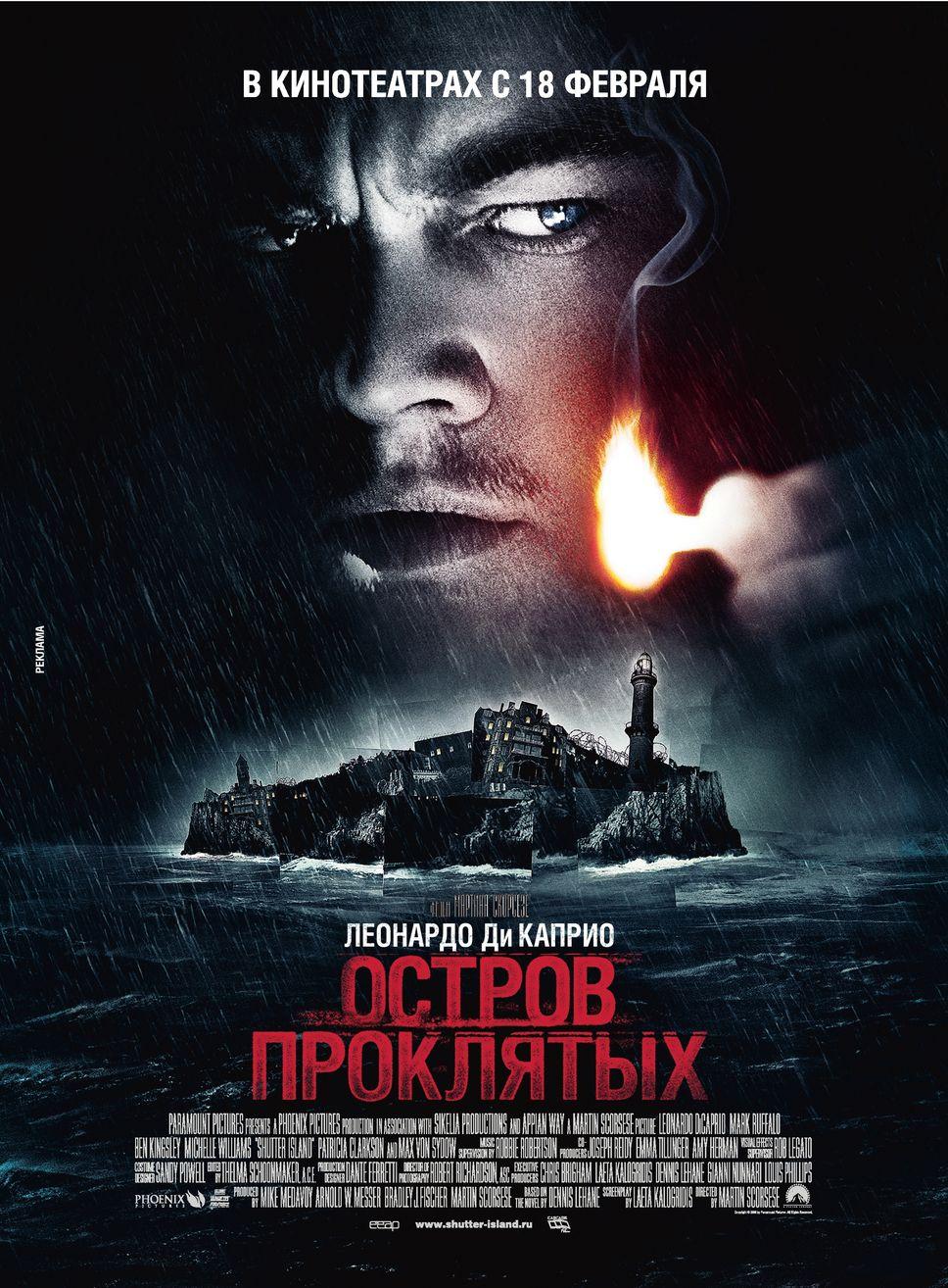 Остров проклятых, постер № 7