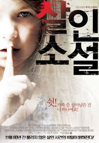 Постеры фильма «Синистер»