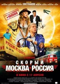 Бокс-офис России за четверг, 17 апреля