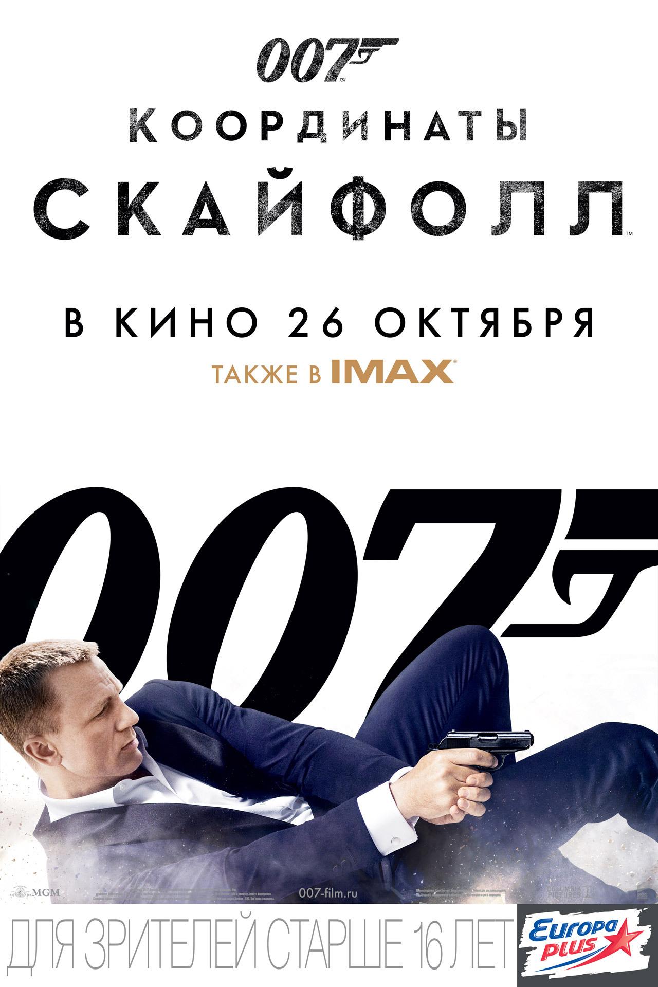 """007: Координаты """"Скайфолл"""", постер № 13"""