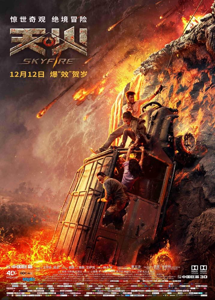 Небесный огонь, постер № 1