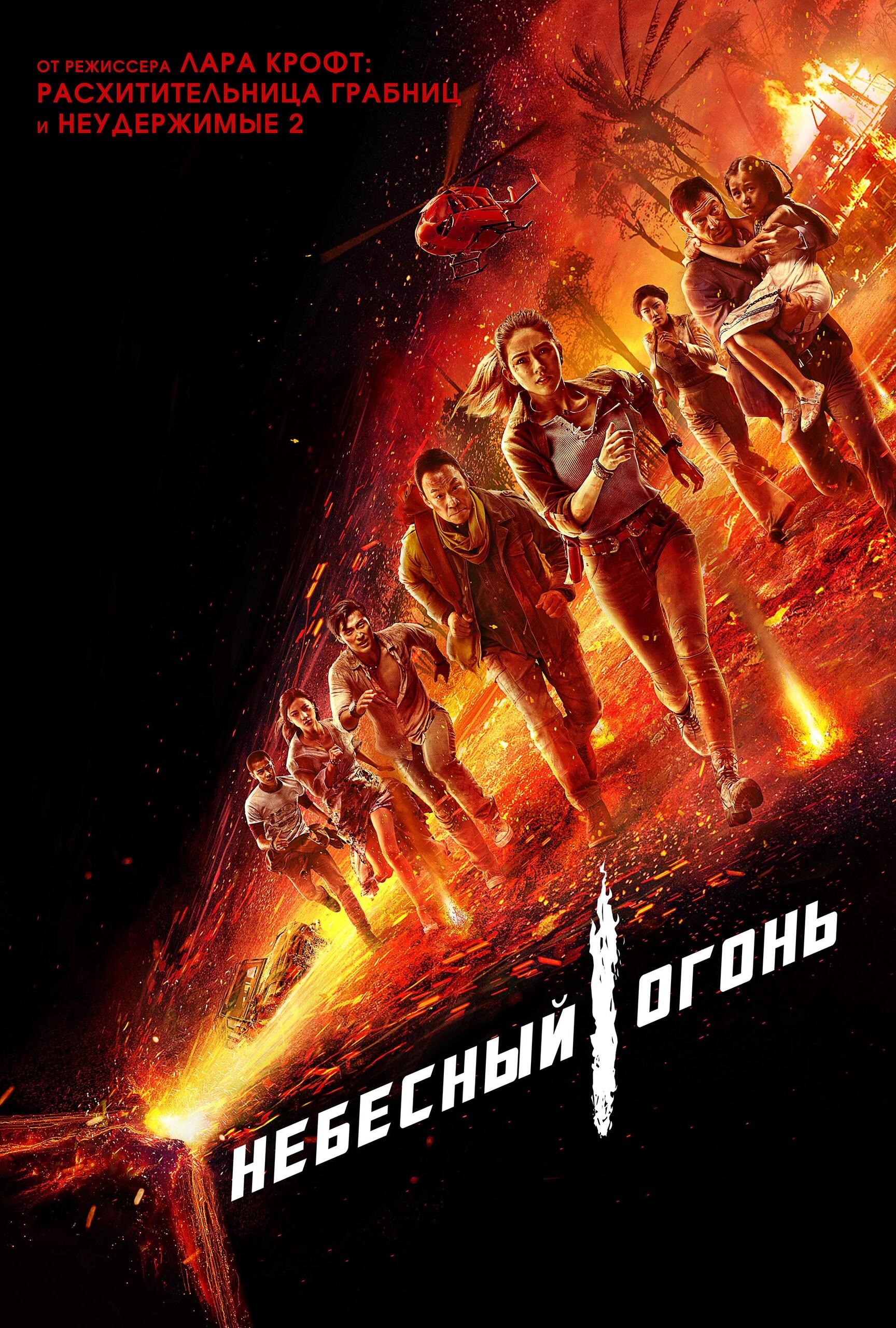 Небесный огонь, постер № 2