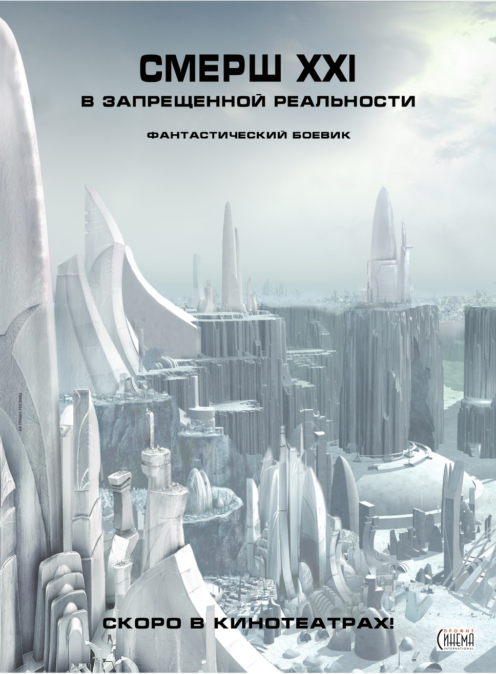 Запрещённая реальность, постер № 1