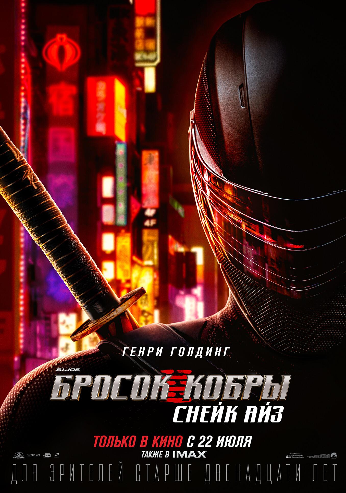 G. I. Joe. Бросок кобры: Снейк Айз, постер № 14