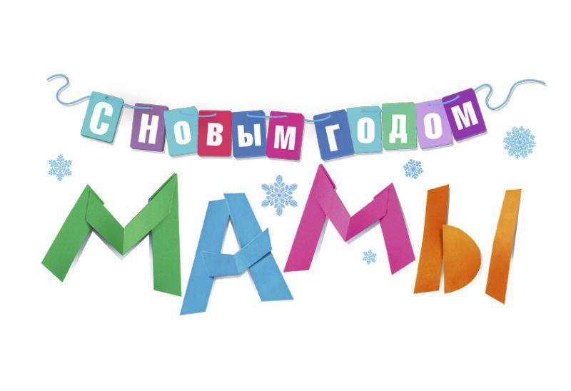 Дети поздравляют маму с новым годом
