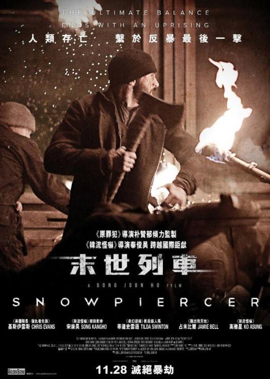 Сквозь снег, постер № 11