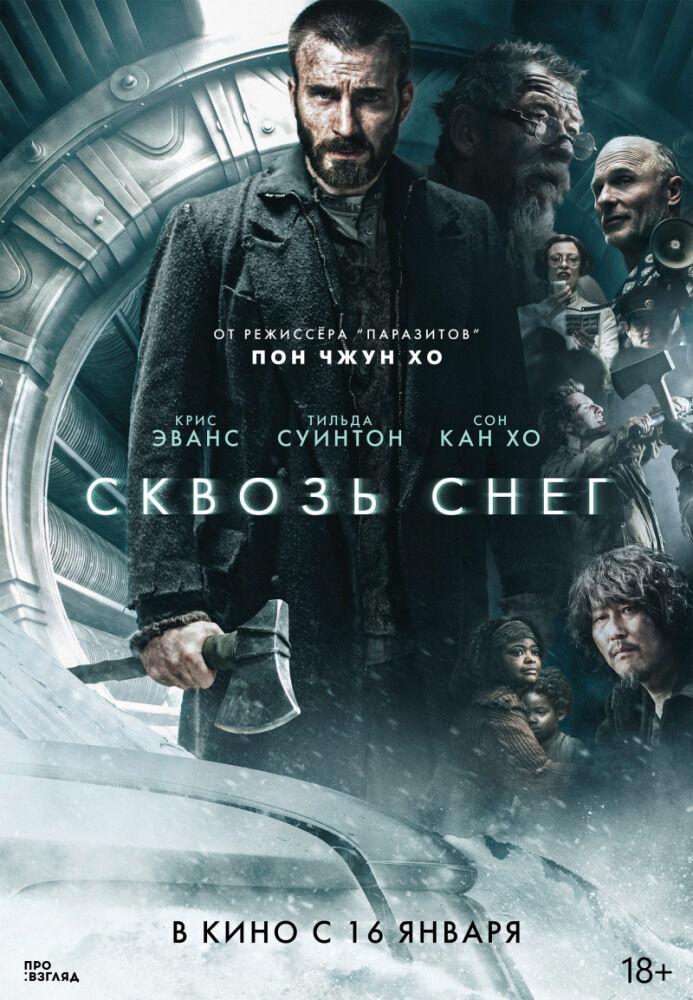 Сквозь снег, постер № 12
