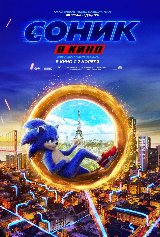 Соник в кино, постер № 6
