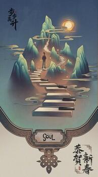Постеры фильма «Душа»