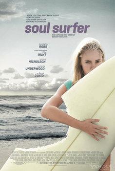 «Серфер души» (Soul Surfer)