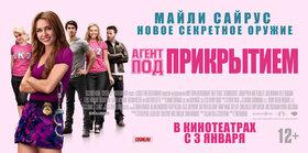 Постеры фильма «Агент под прикрытием»
