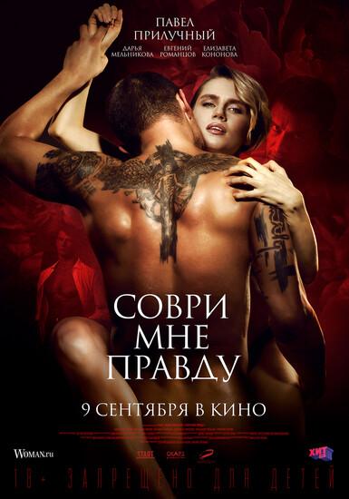 Постеры фильма «Соври мне правду»