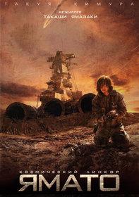 «Космический линкор Ямато» (Space Battleship Yamato)