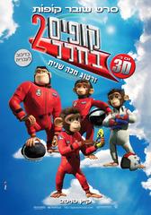 «Мартышки в космосе: Зартег наносит ответный удар» (Space Chimps 2: Zartog Strikes Back)