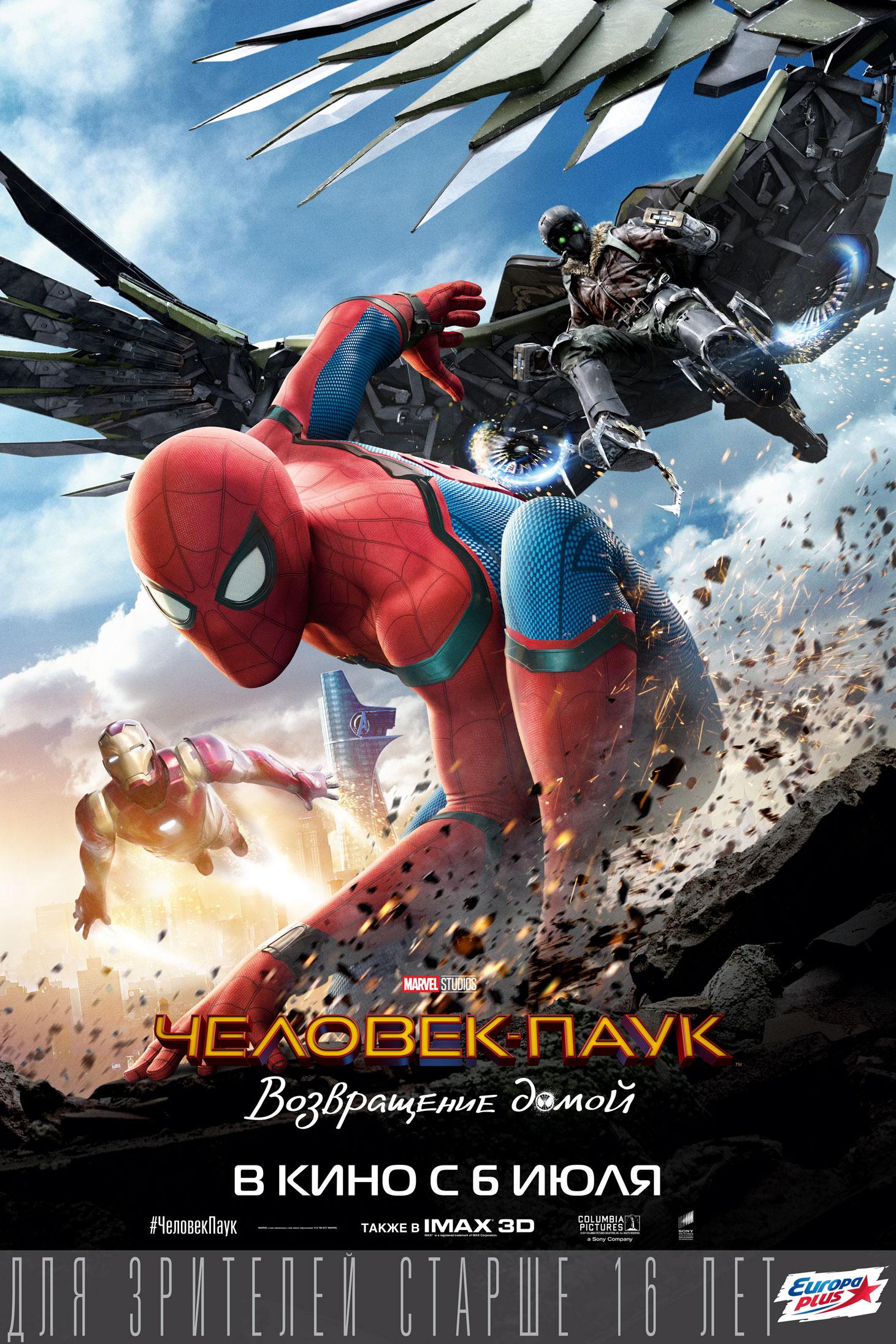 Человек-паук: Возвращение домой,  № 6