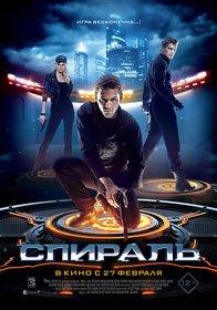 Постеры фильма «Спираль»