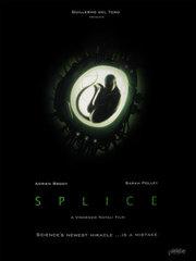 «Скрещивание» (Splice)