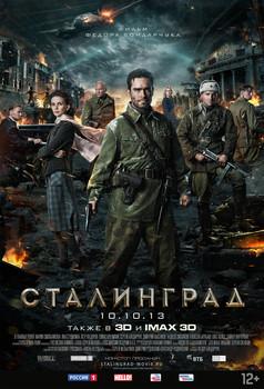 Постеры фильма «Сталинград»