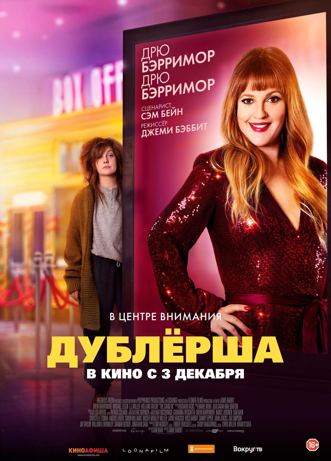 Дублёрша, постер № 2