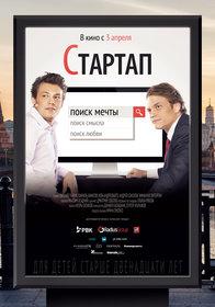 Постеры фильма «Стартап»
