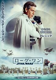 Постеры фильма «Изгой-один. Звёздные войны: Истории»