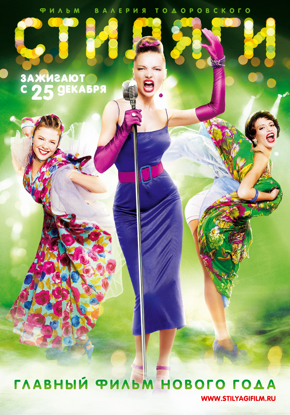 Стиляги, постер № 4
