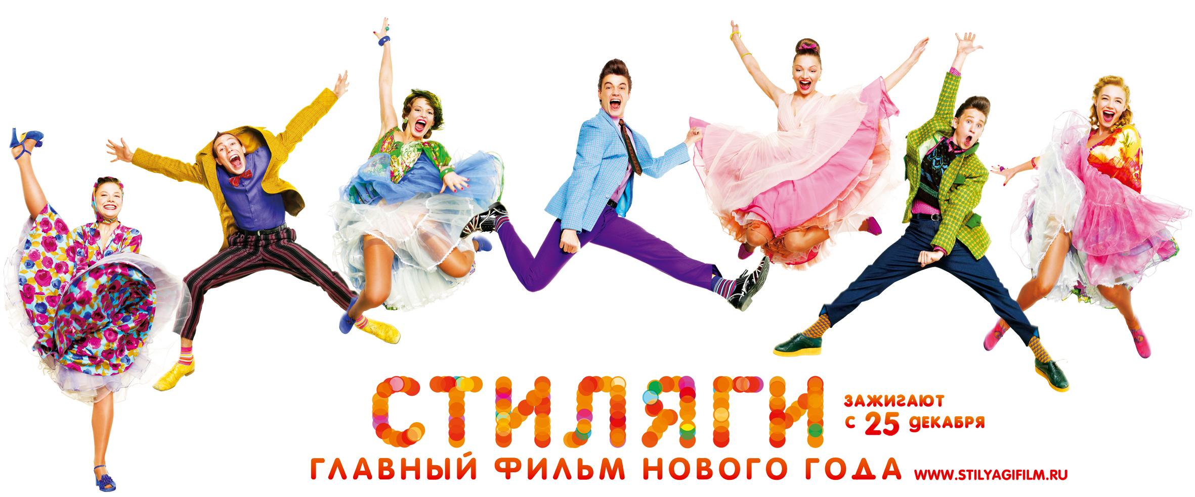 Стиляги, постер № 6