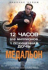 Постеры фильма «Медальон»