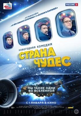 Постеры фильма «Страна чудес»