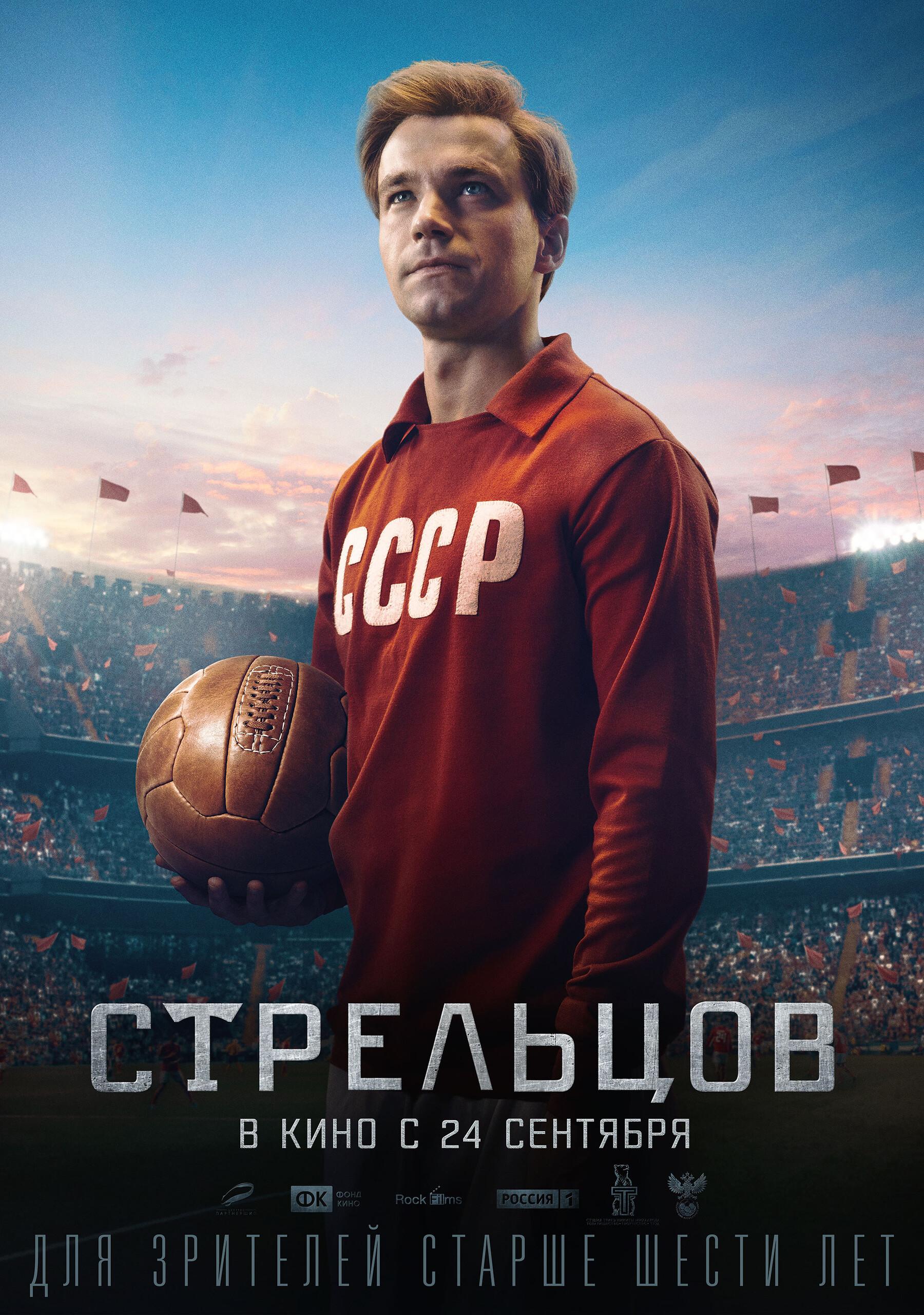 Стрельцов, постер № 1