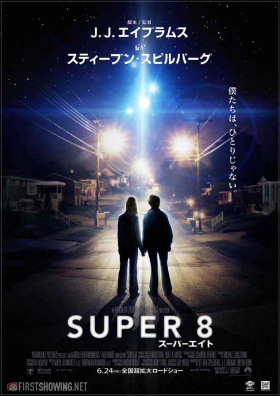 rotten tomatoes super 8
